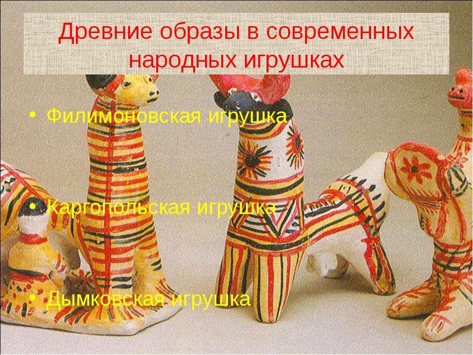 Древние образы в современных народных игрушках Филимоновская игрушка Каргопол...