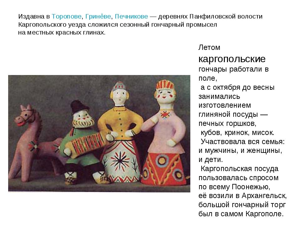 Издавна в Торопове, Гринёве, Печникове— деревнях Панфиловской волости Каргоп...