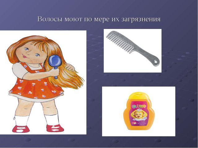 Волосы моют по мере их загрязнения