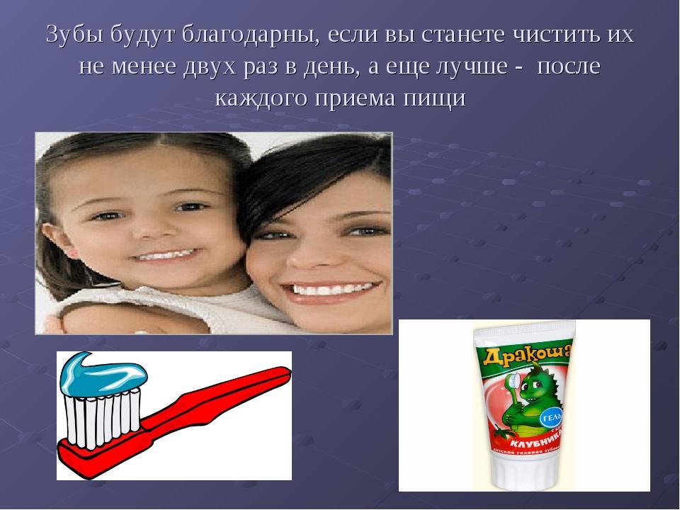 Зубы будут благодарны, если вы станете чистить их не менее двух раз в день, а...