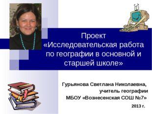 Проект «Исследовательская работа по географии в основной и старшей школе» Гур