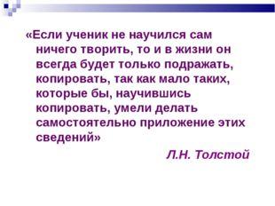 «Если ученик не научился сам ничего творить, то и в жизни он всегда будет тол