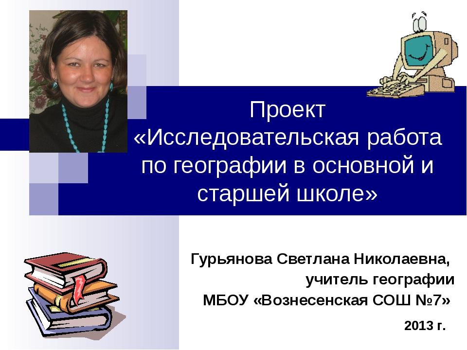 Проект «Исследовательская работа по географии в основной и старшей школе» Гур...