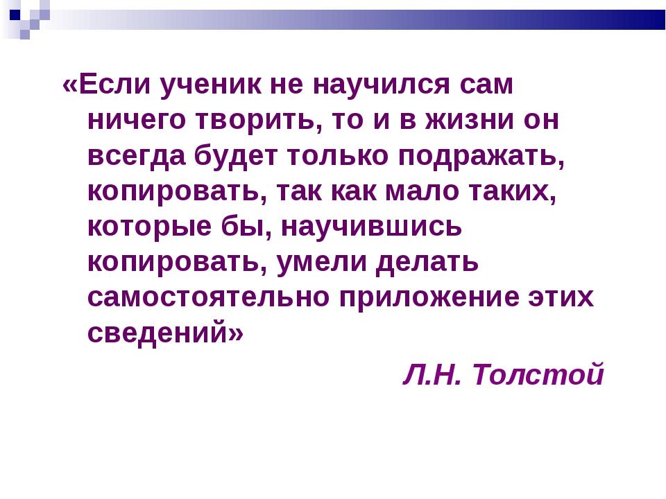 «Если ученик не научился сам ничего творить, то и в жизни он всегда будет тол...