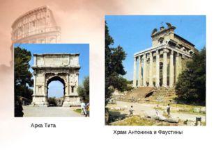 Храм Антонина и Фаустины Арка Тита