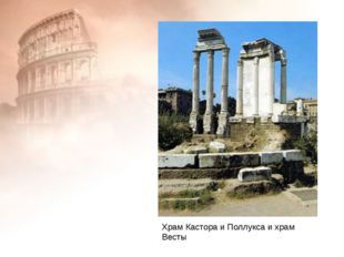 Храм Кастора и Поллукса и храм Весты