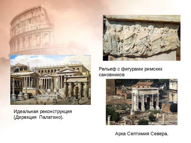 Идеальная реконструкция (Дирекция Палатино). Рельеф с фигурами римских сановн...