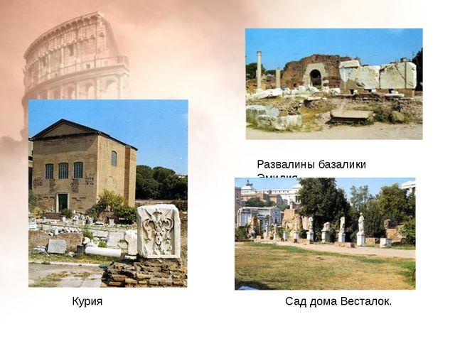 Развалины базалики Эмилия Курия Сад дома Весталок.