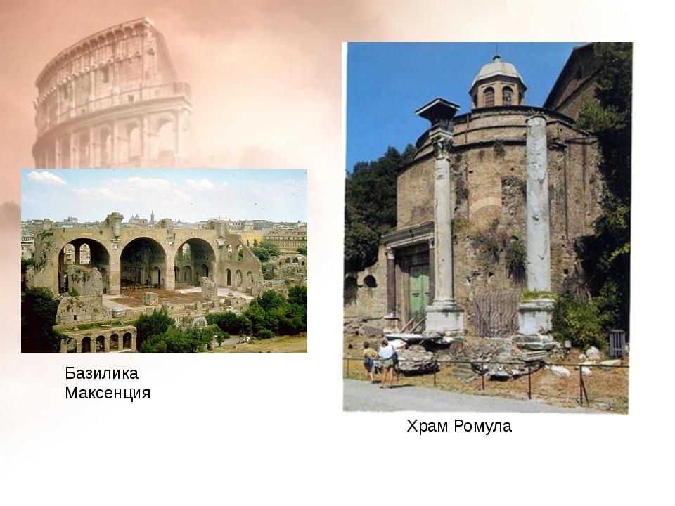 Храм Ромула Базилика Максенция