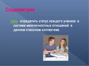 Социометрия Цель: определить статус каждого ученика в системе межличностных о