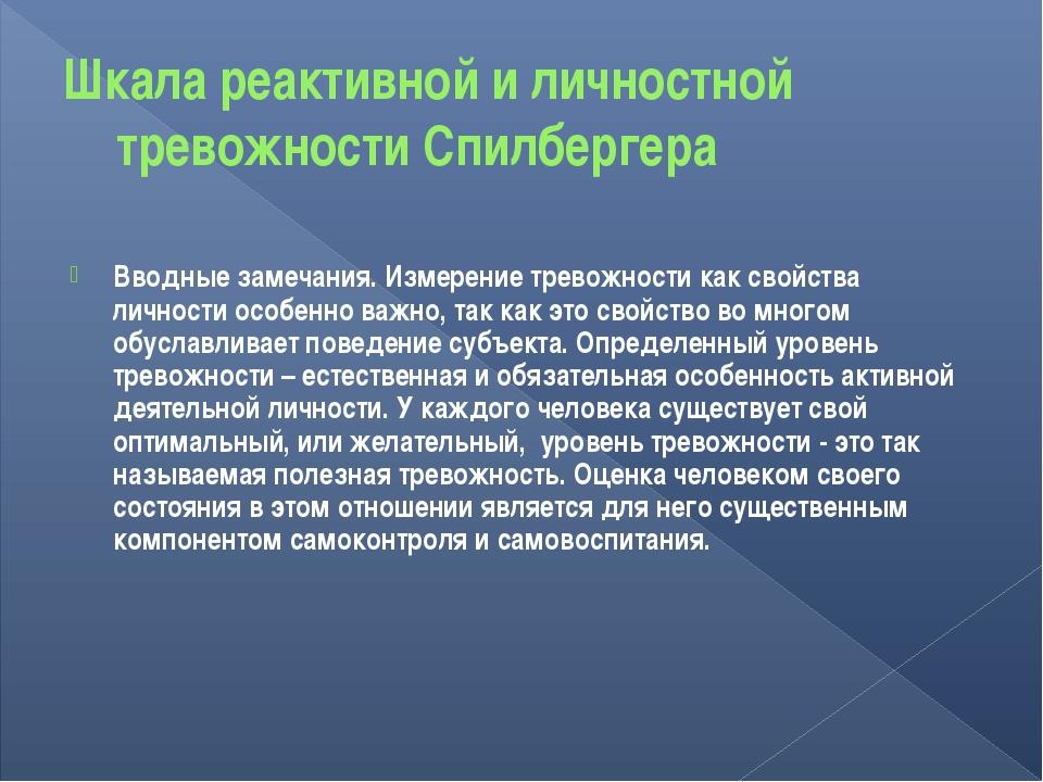Шкала реактивной и личностной тревожности Спилбергера Вводные замечания. Изме...
