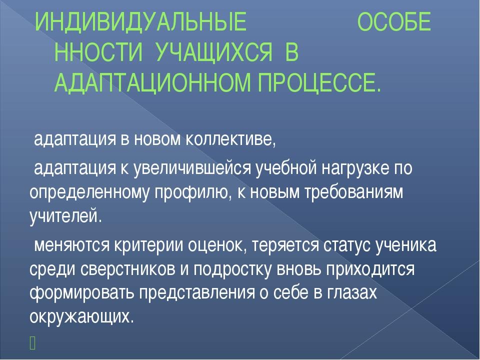 ИНДИВИДУАЛЬНЫЕ  ОСОБЕ ННОСТИ УЧАЩИХСЯ В АДАПТАЦИОННОМ ПРОЦЕССЕ. адаптация...