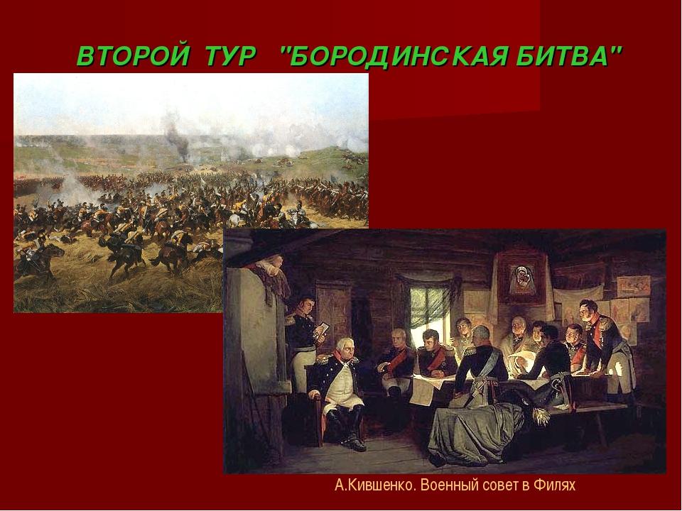 """ВТОРОЙ ТУР """"БОРОДИНСКАЯ БИТВА"""" А.Кившенко. Военный совет в Филях"""