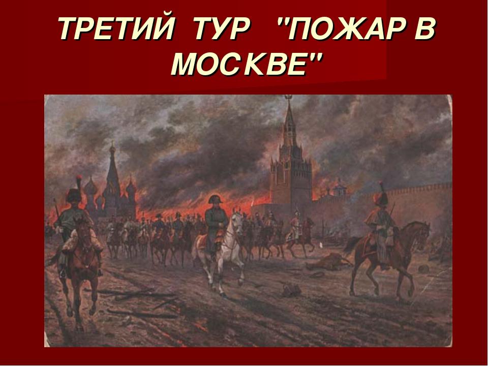 """ТРЕТИЙ ТУР """"ПОЖАР В МОСКВЕ"""""""