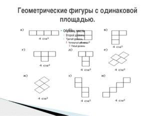 Геометрические фигуры с одинаковой площадью.