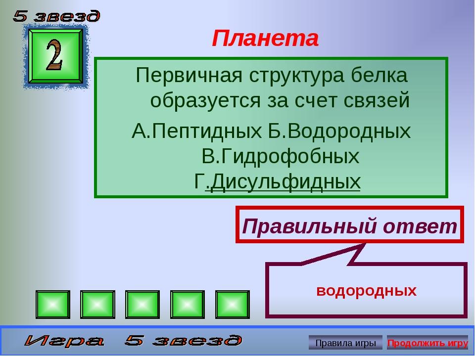 Планета Первичная структура белка образуется за счет связей А.Пептидных Б.Вод...
