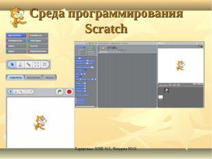 Среда программирования Scratch Харцизька ЗОШ №5, Чендєва Ю.О. Харцизька ЗОШ №