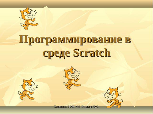 Программирование в среде Scratch Харцизька ЗОШ №5, Чендєва Ю.О. Харцизька ЗОШ...