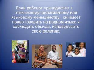 Если ребенок принадлежит к этническому, религиозному или языковому меньшинств