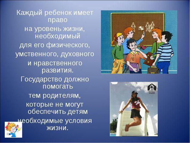 Каждый ребенок имеет право на уровень жизни, необходимый для его физического,...