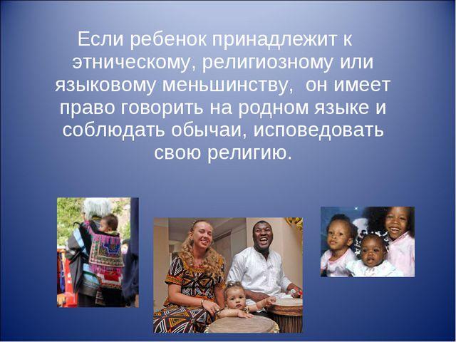 Если ребенок принадлежит к этническому, религиозному или языковому меньшинств...