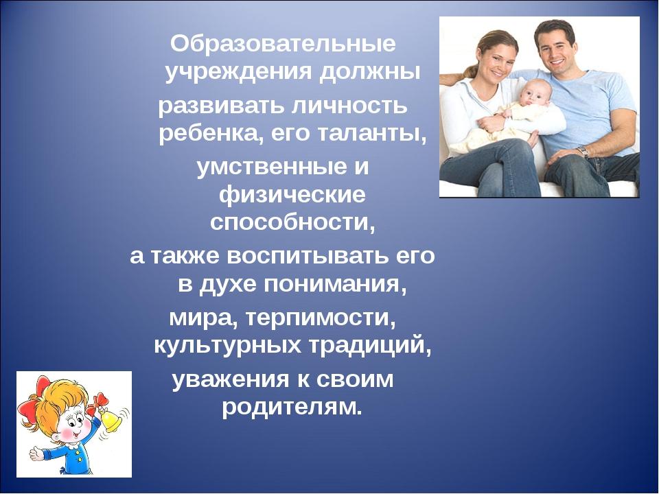 Образовательные учреждения должны развивать личность ребенка, его таланты, ум...