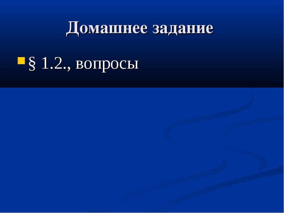 Домашнее задание § 1.2., вопросы