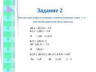 Задание 2 Вместо иероглифов поставить соответствующие знаки + и - так чтобы р