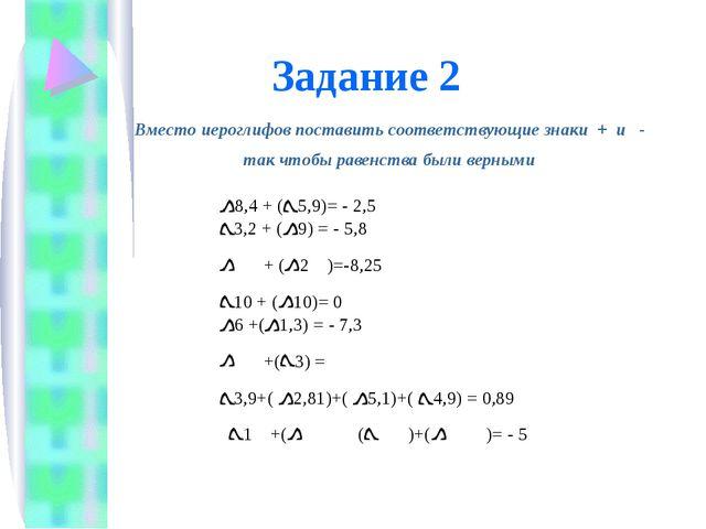 Задание 2 Вместо иероглифов поставить соответствующие знаки + и - так чтобы р...