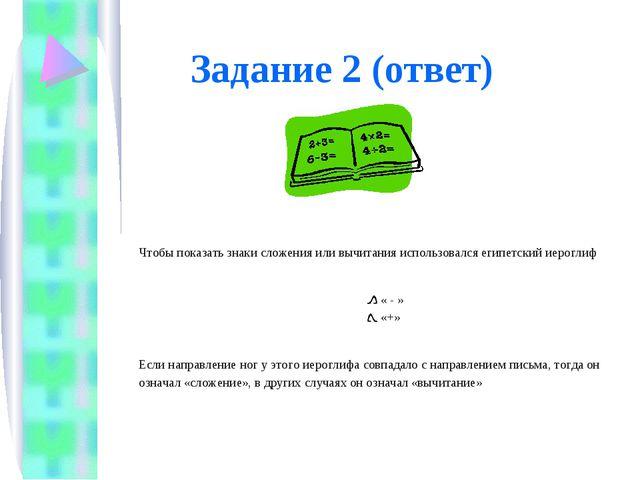 Задание 2 (ответ)