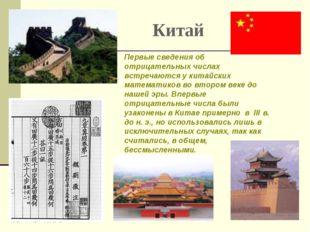 Китай Первые сведения об отрицательных числах встречаются у китайских математ