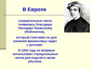В Европе отрицательные числа появились благодаря Леонардо Пизанскому (Фибонач