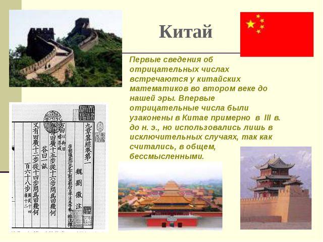Китай Первые сведения об отрицательных числах встречаются у китайских математ...