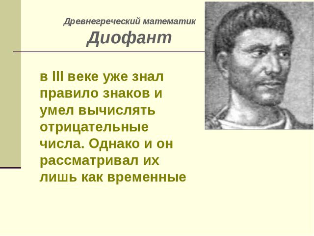 Древнегреческий математик Диофант в III веке уже знал правило знаков и умел в...