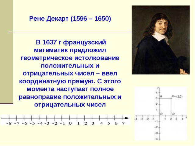 Рене Декарт (1596 – 1650) В 1637 г французский математик предложил геометриче...