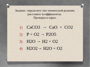 Задание: определите тип химической реакции, расставьте коэффициенты. Проверка