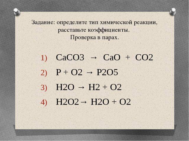 Задание: определите тип химической реакции, расставьте коэффициенты. Проверка...