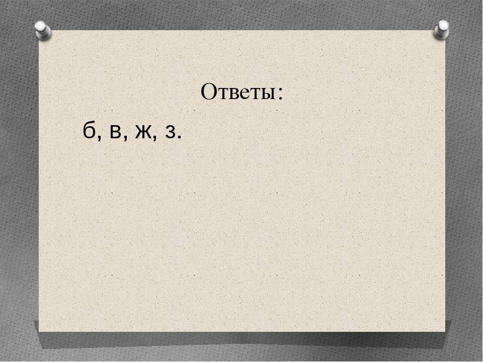 Ответы: б, в, ж, з.