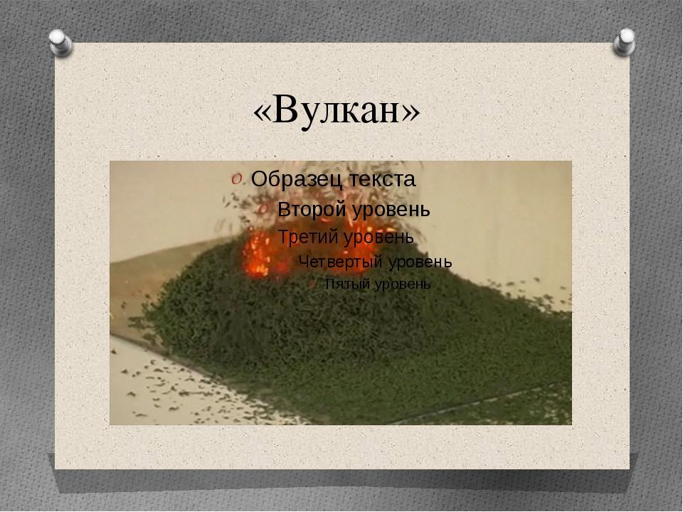 «Вулкан»