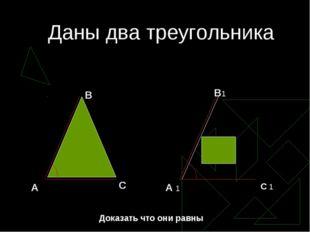Даны два треугольника В А С А 1 В1 С 1 Доказать что они равны