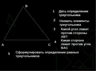 А С В 1 Дать определение треугольника 1 2 Дать определение треугольника Назв