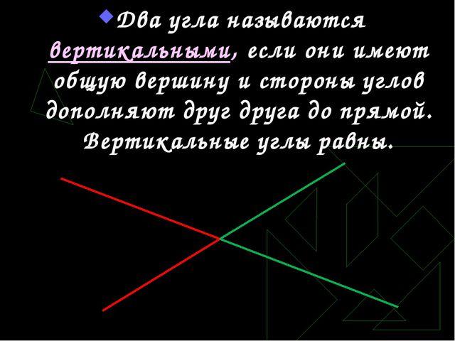 Два угла называются вертикальными, если они имеют общую вершину и стороны угл...