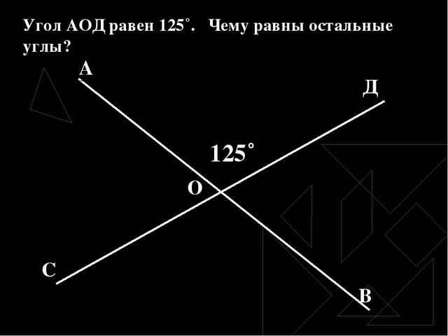 А Д О С В 125˚ Угол АОД равен 125˚. Чему равны остальные углы?