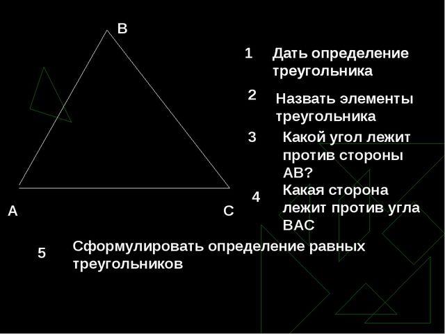 А С В 1 Дать определение треугольника 1 2 Дать определение треугольника Назв...