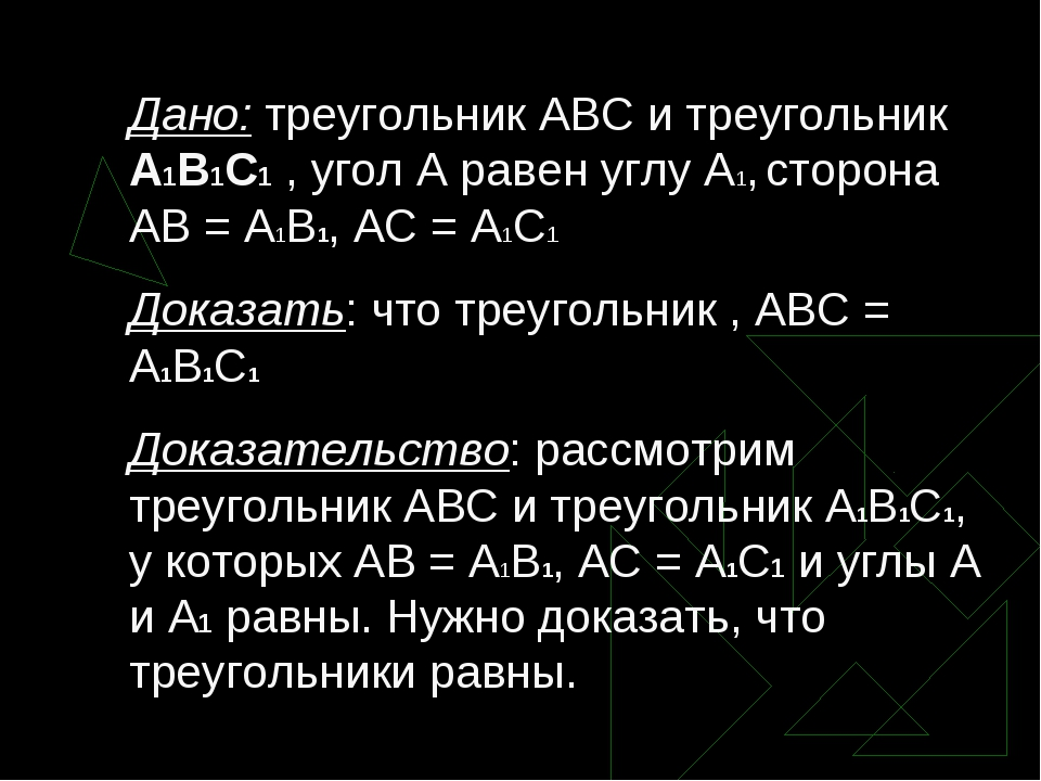 Дано: треугольник АВС и треугольник А1В1С1 , угол А равен углу А1, сторона АВ...