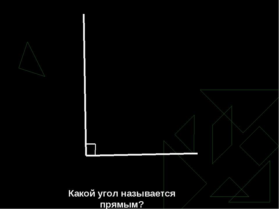 Какой угол называется прямым?