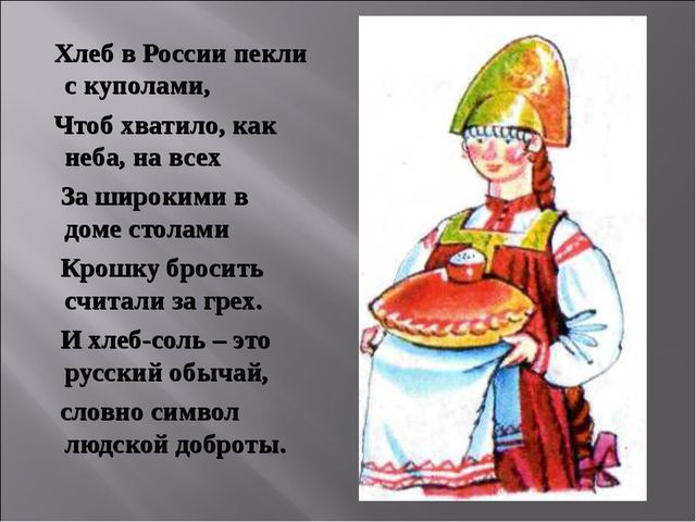 Хлеб в России пекли с куполами, Чтоб хватило, как неба, на всех За широкими...