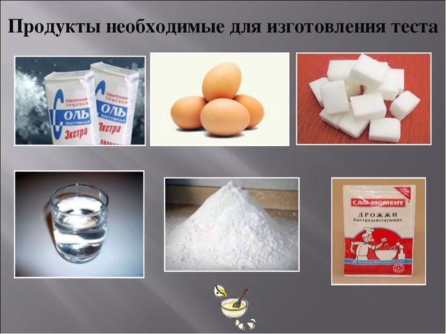 Продукты необходимые для изготовления теста