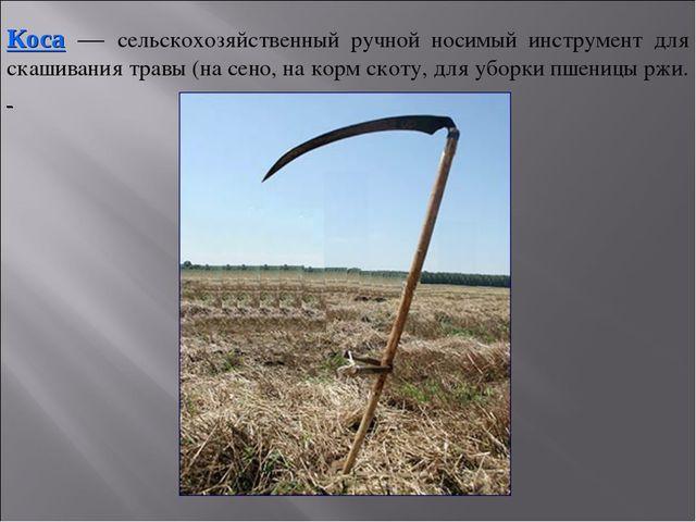 Коса — сельскохозяйственный ручной носимый инструмент для скашивания травы (н...
