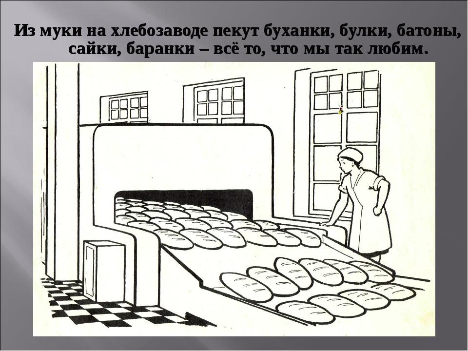 как раскраска по теме хлеб сертификат